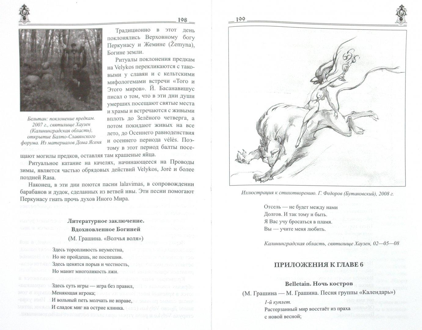 Иллюстрация 1 из 29 для Языческий календарь. Миф, обряд, образ - Грашина, Васильев | Лабиринт - книги. Источник: Лабиринт