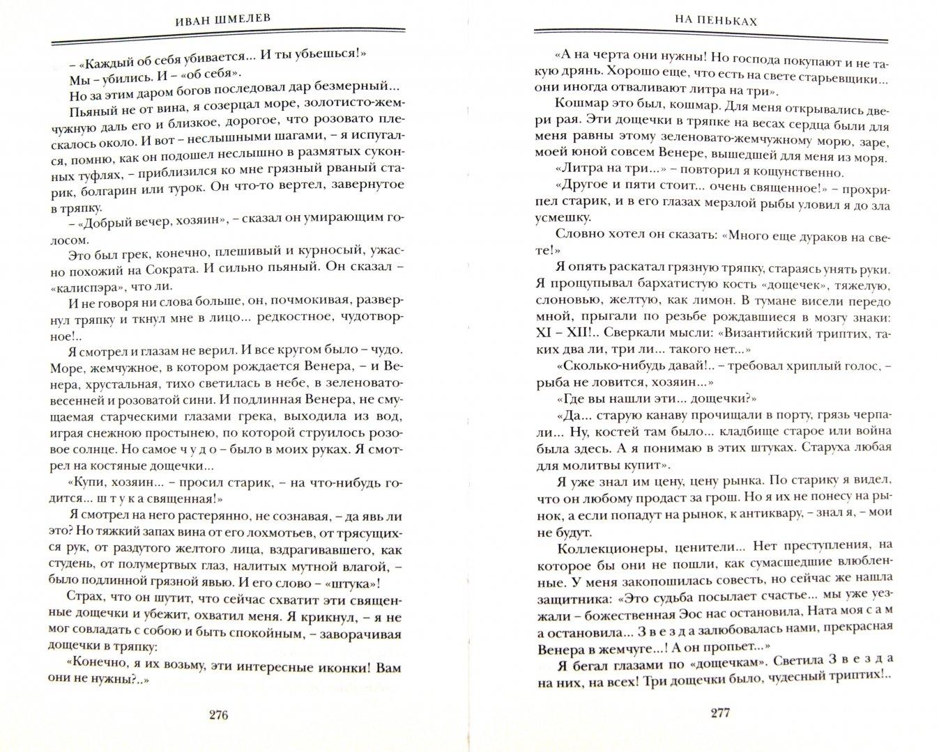 Иллюстрация 1 из 6 для Собрание сочинений в 6 томах. Том 2: Въезд в Париж - Иван Шмелев | Лабиринт - книги. Источник: Лабиринт