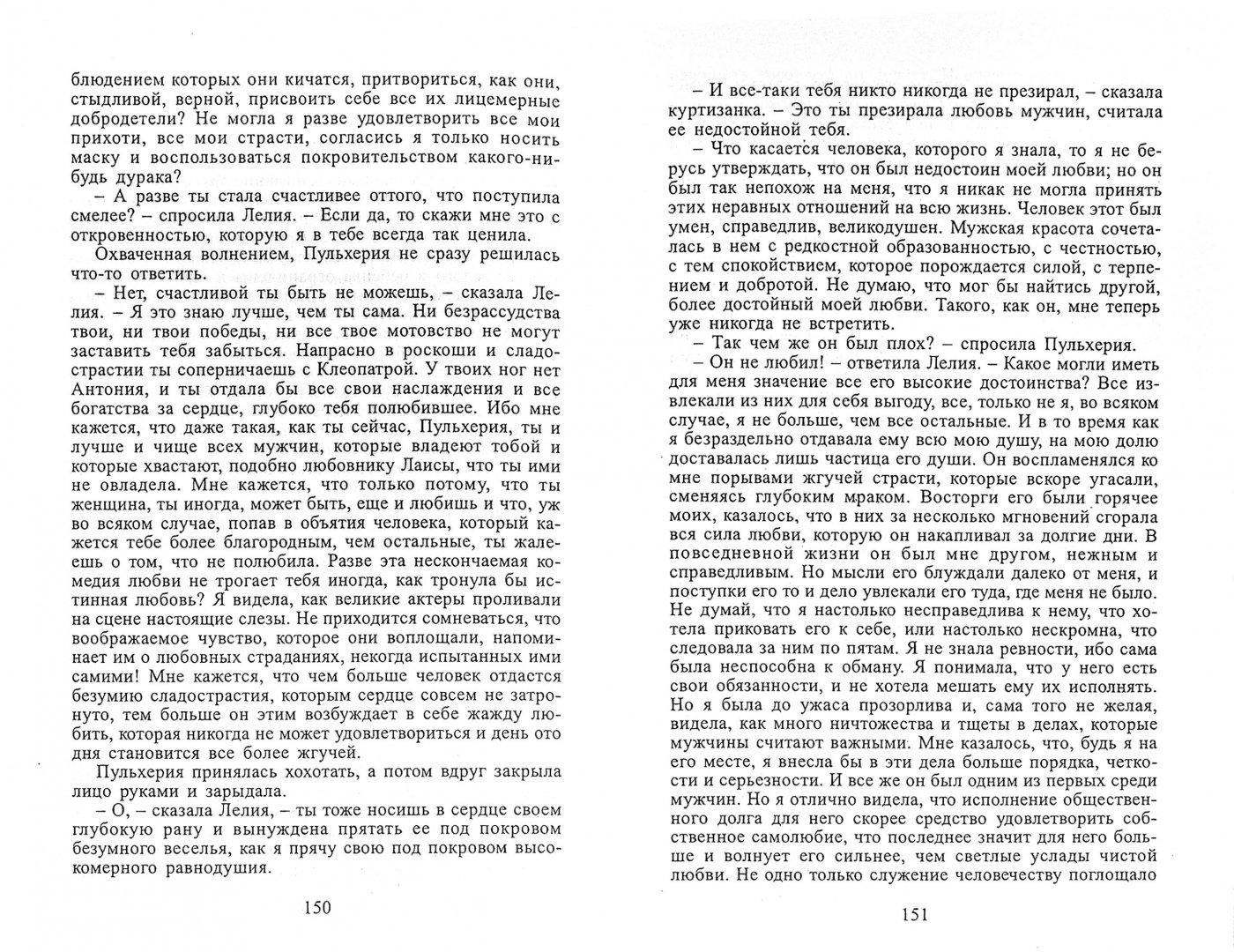 Иллюстрация 1 из 38 для Лелия - Жорж Санд | Лабиринт - книги. Источник: Лабиринт
