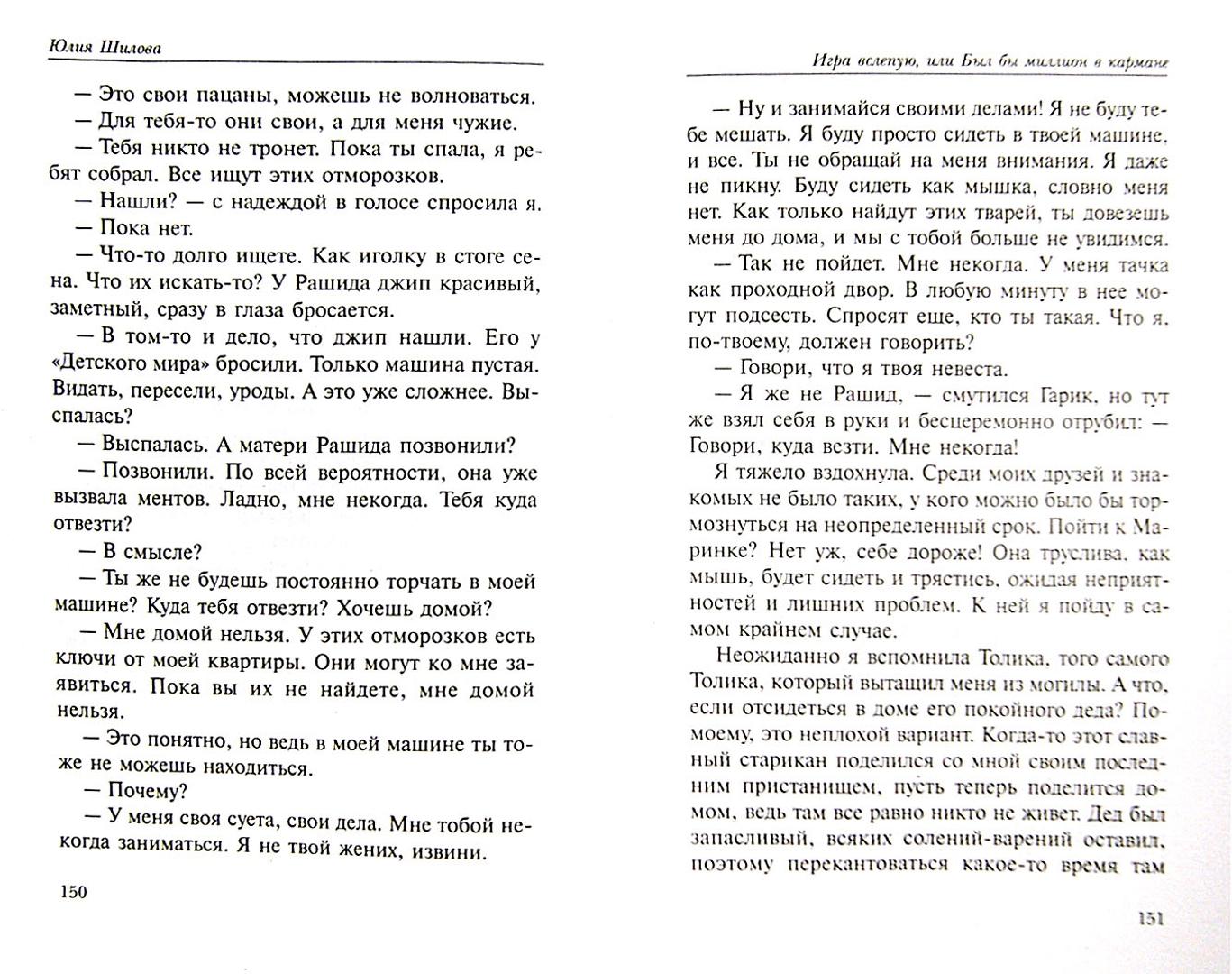 Иллюстрация 1 из 6 для Игра вслепую, или Был бы миллион в кармане - Юлия Шилова | Лабиринт - книги. Источник: Лабиринт