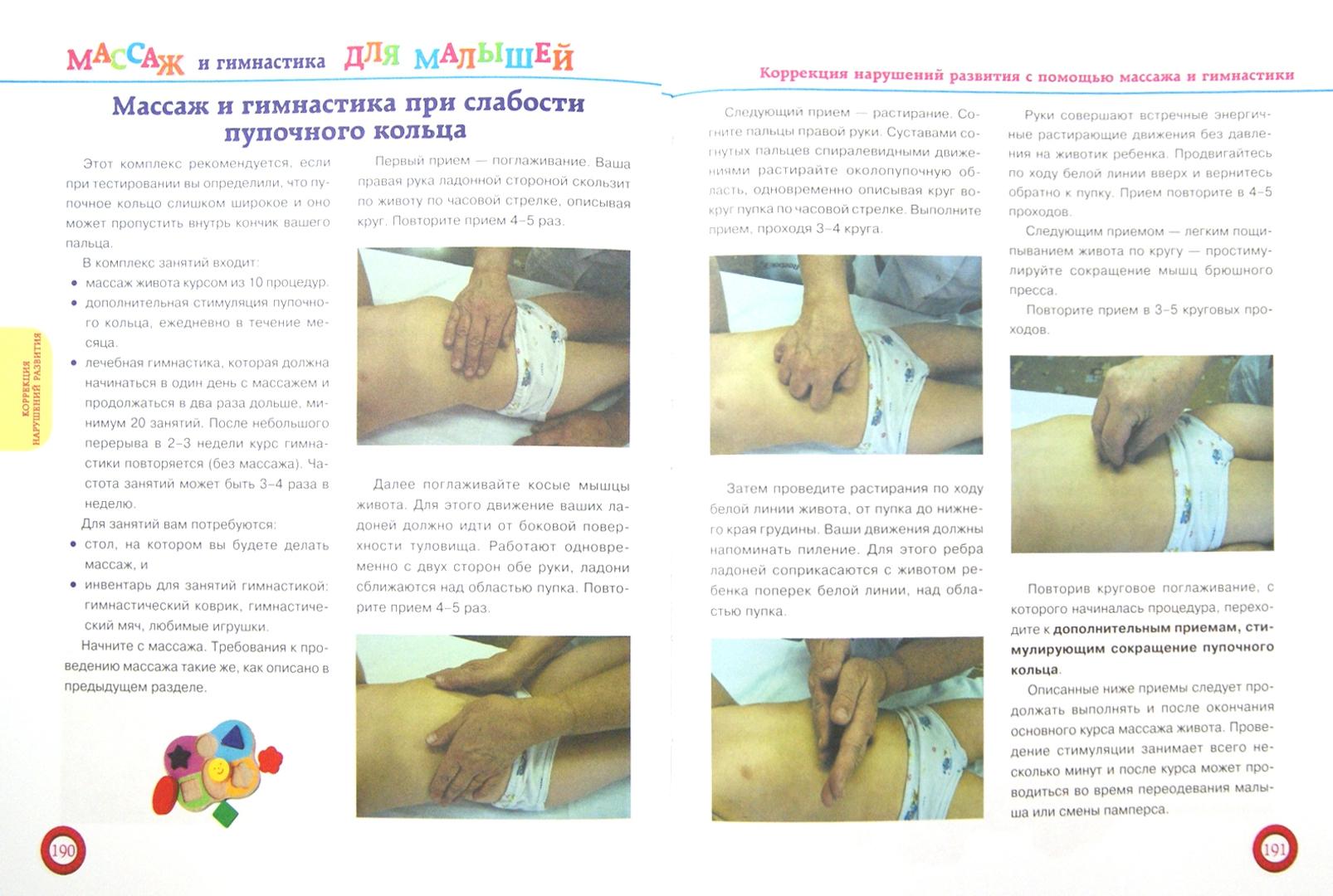 Иллюстрация 1 из 19 для Массаж и гимнастика малышей. От 0 до 3 - Елена Гореликова | Лабиринт - книги. Источник: Лабиринт