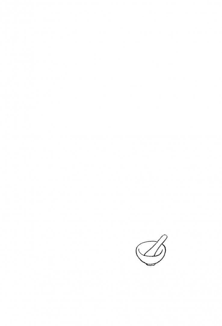 Иллюстрация 1 из 5 для Запиши, а то забудешь! Книга для записей семейных рецептов - Юлия Высоцкая | Лабиринт - книги. Источник: Лабиринт