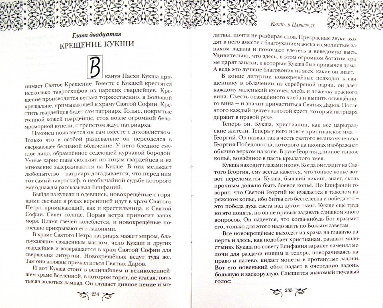 Иллюстрация 1 из 7 для Странствие Кукши за тридевять земель - Юрий Вронский | Лабиринт - книги. Источник: Лабиринт