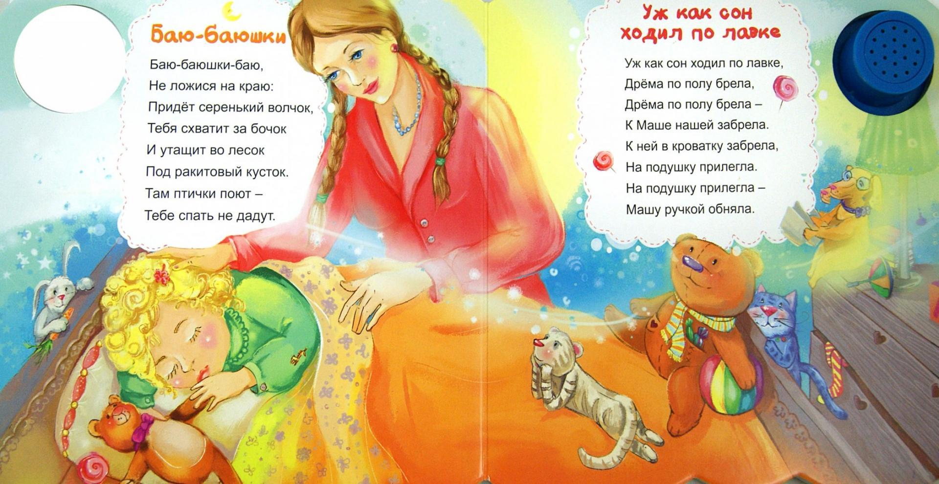 Иллюстрация 1 из 5 для Люли-люленьки. Музыкальная книжка - Елена Мирная | Лабиринт - игрушки. Источник: Лабиринт