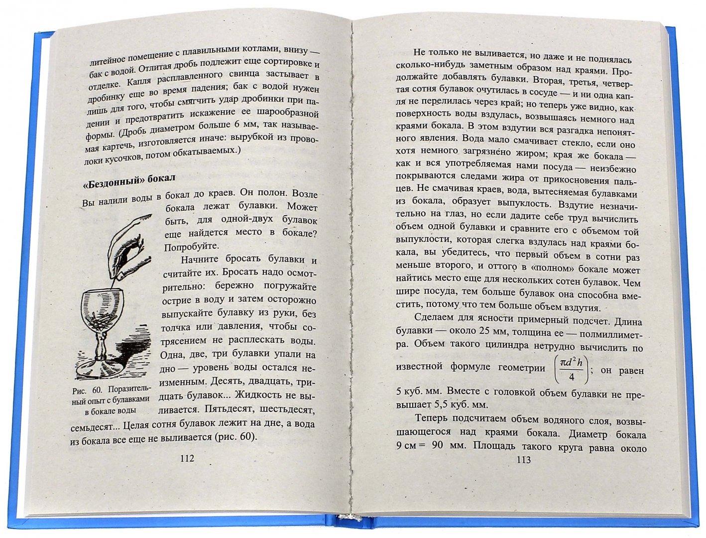 Иллюстрация 1 из 3 для Занимательная физика: Веселые задачи - Яков Перельман   Лабиринт - книги. Источник: Лабиринт