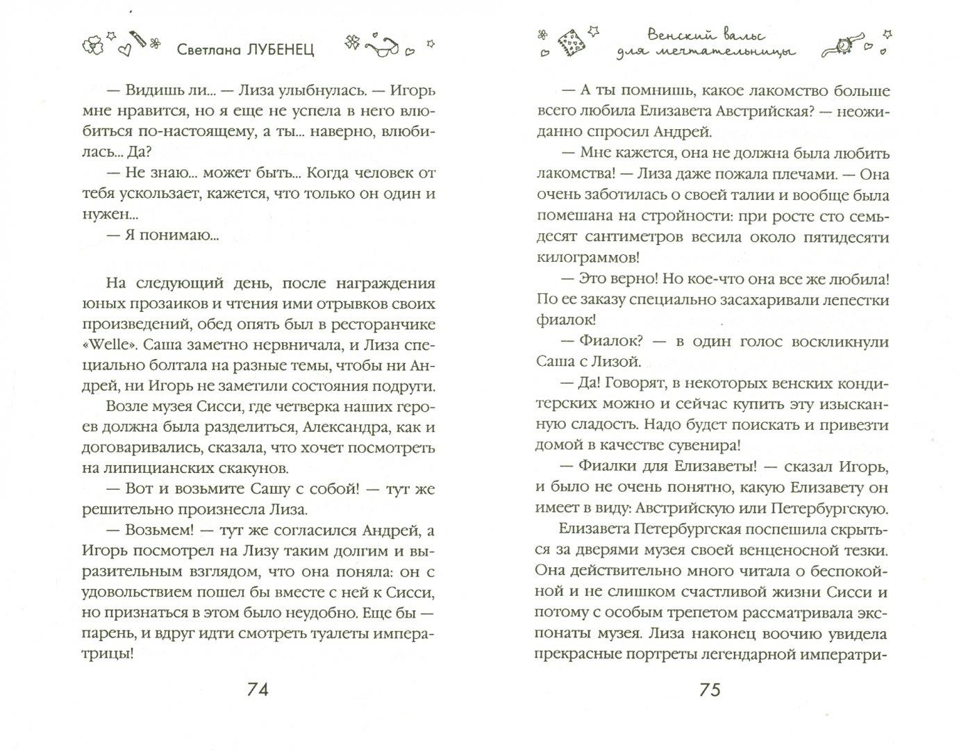 Иллюстрация 1 из 11 для Венский вальс для мечтательницы - Светлана Лубенец   Лабиринт - книги. Источник: Лабиринт