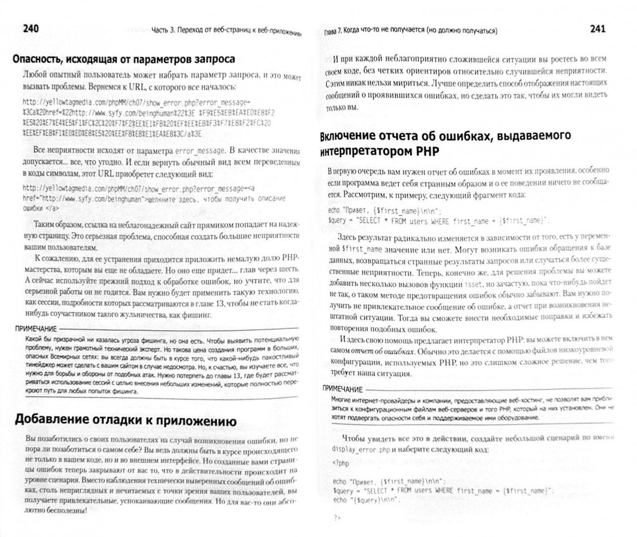 Иллюстрация 1 из 2 для PHP и MySQL. Исчерпывающее руководство - Бретт Маклафлин | Лабиринт - книги. Источник: Лабиринт