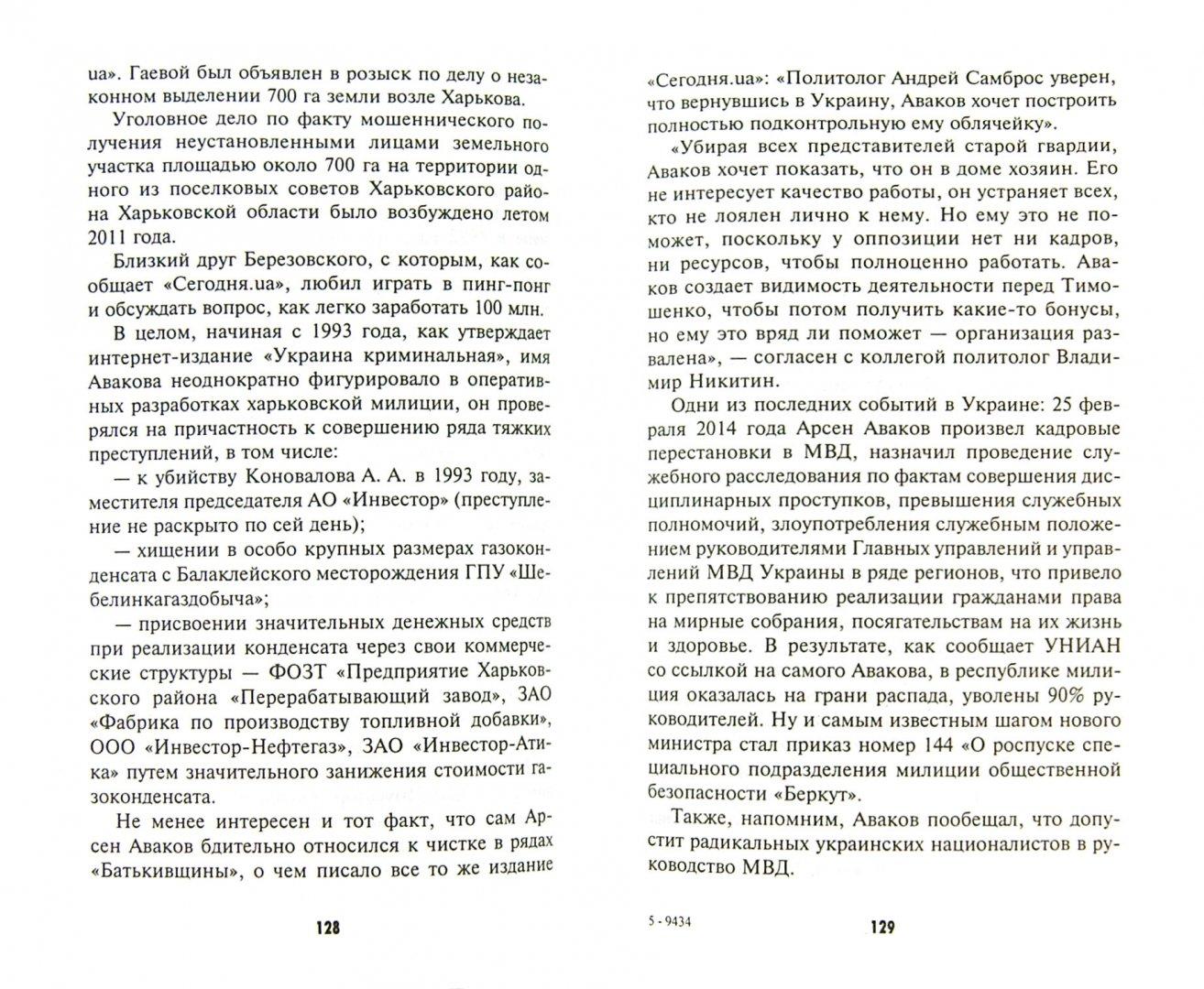 Иллюстрация 1 из 8 для Киевская хунта - Алексей Челноков   Лабиринт - книги. Источник: Лабиринт