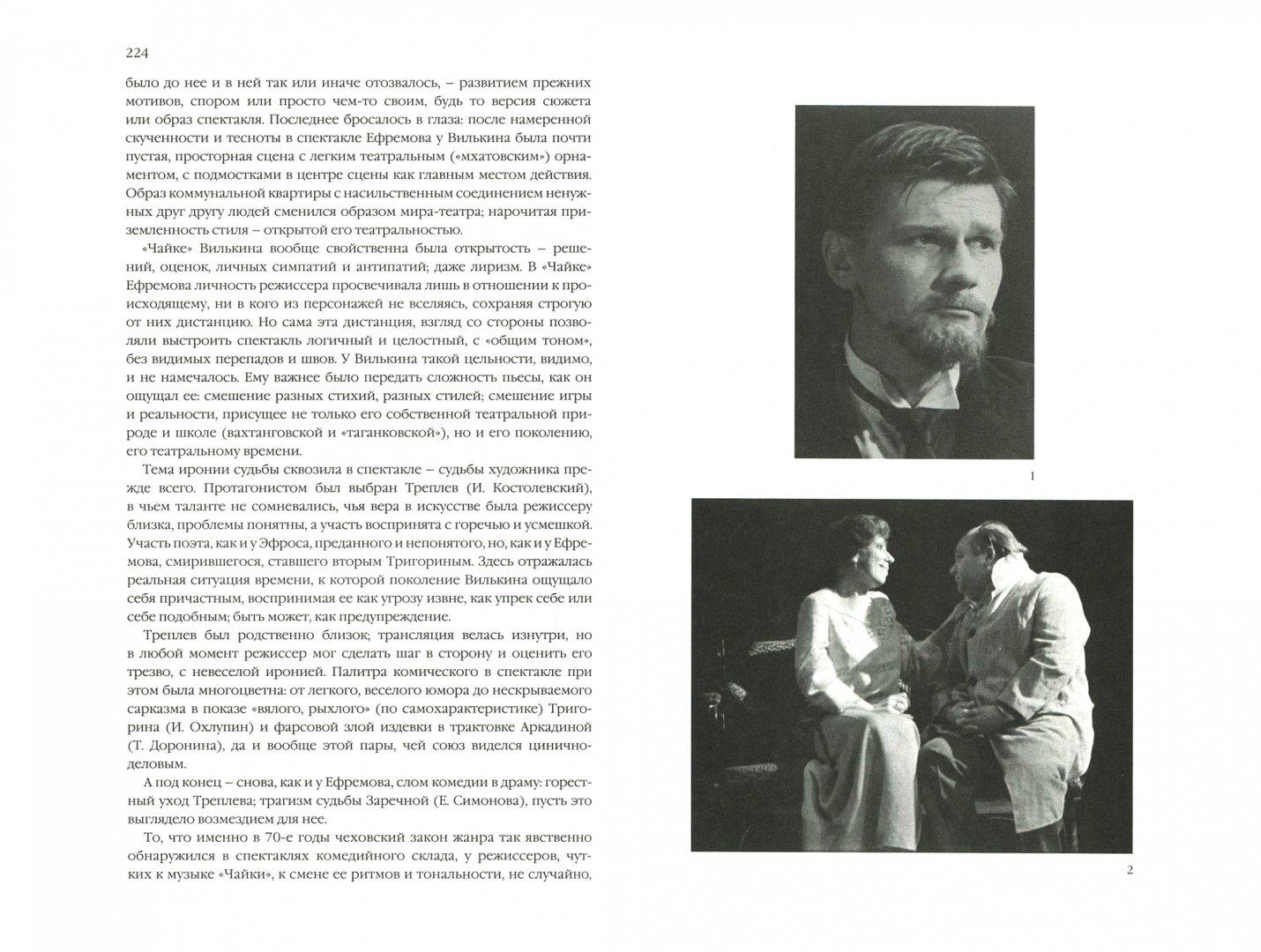 Иллюстрация 1 из 2 для Полвека в театре Чехова. 1960-2010 - Татьяна Шах-Азизов   Лабиринт - книги. Источник: Лабиринт