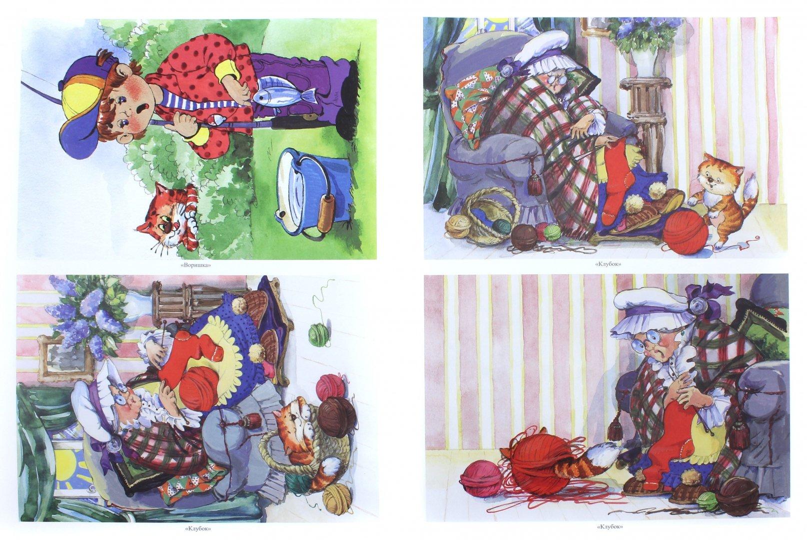сказки по серии сюжетных картинок болотам