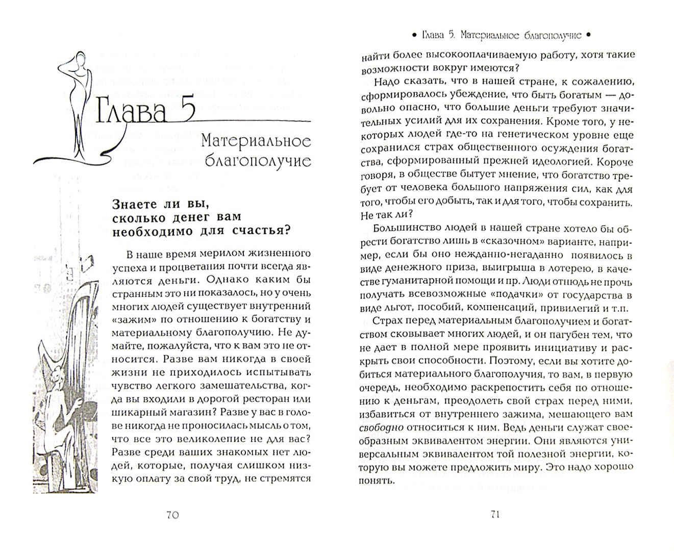 колонтитул в книге картинки