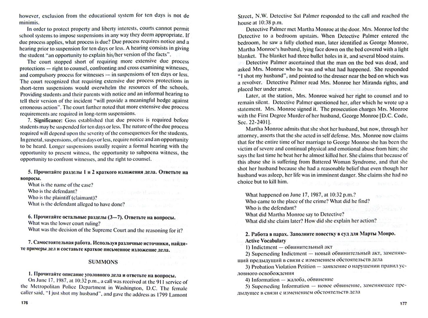 Иллюстрация 1 из 18 для Английский язык для юристов - Ильина, Федотова, Аганина, Влахова   Лабиринт - книги. Источник: Лабиринт