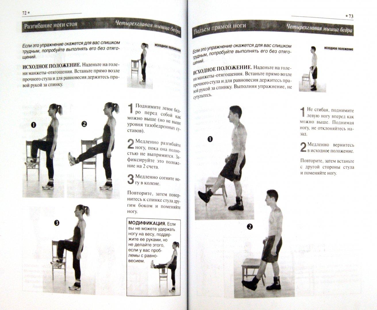 Лечебная гимнастика для суставов в картинках