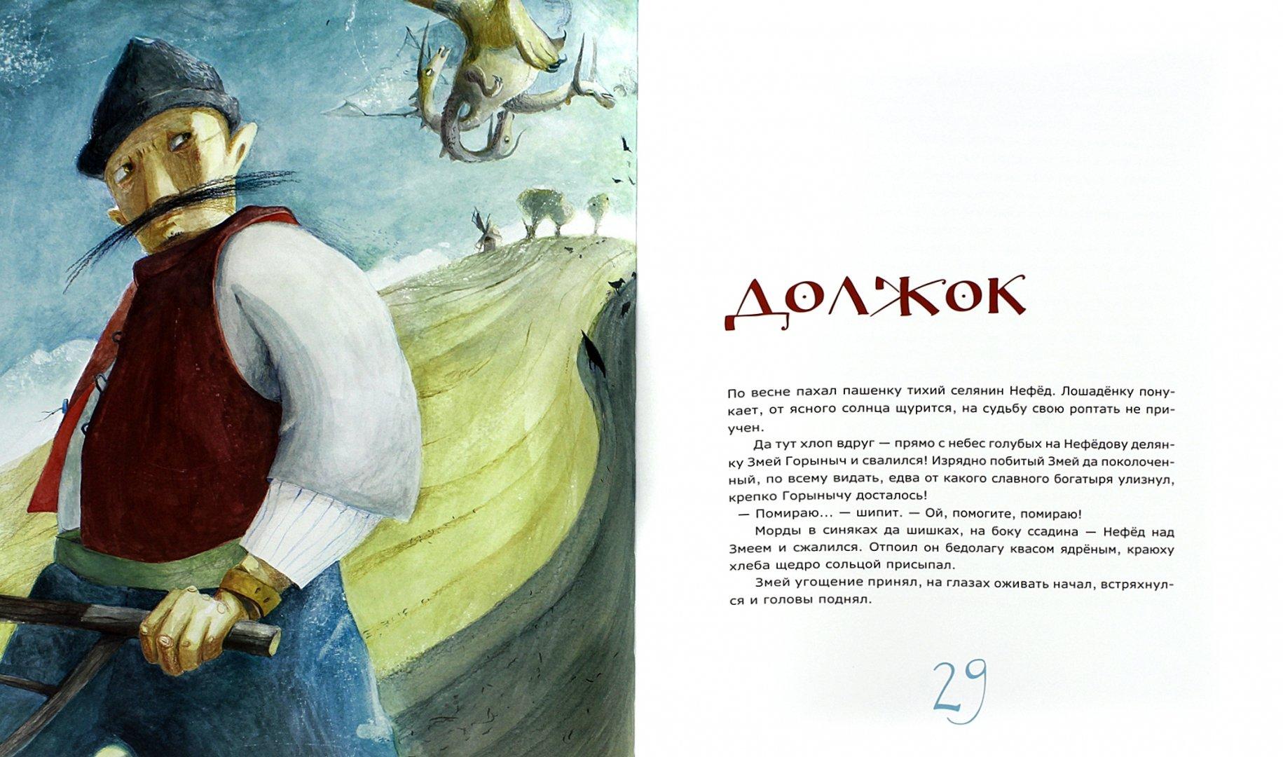 Иллюстрация 1 из 29 для Чудо-богатыри. Богатырские сказки - Сергей Георгиев | Лабиринт - книги. Источник: Лабиринт