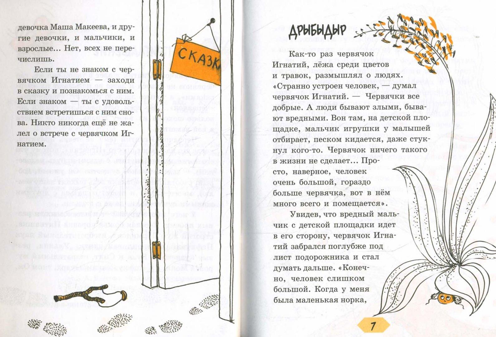 Иллюстрация 1 из 20 для Червячок Игнатий и его друзья - Виктор Кротов   Лабиринт - книги. Источник: Лабиринт
