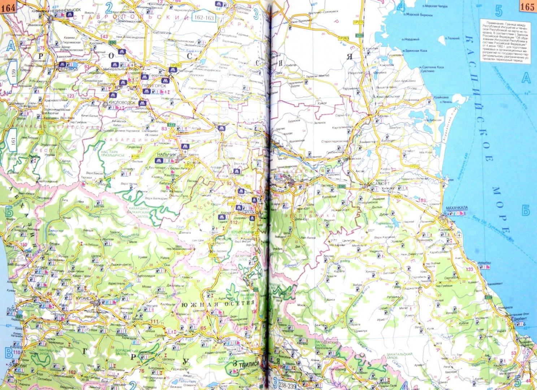 Иллюстрация 1 из 5 для Атлас автомобильных дорог 2015. Россия. Страны СНГ. Европа. Азия | Лабиринт - книги. Источник: Лабиринт