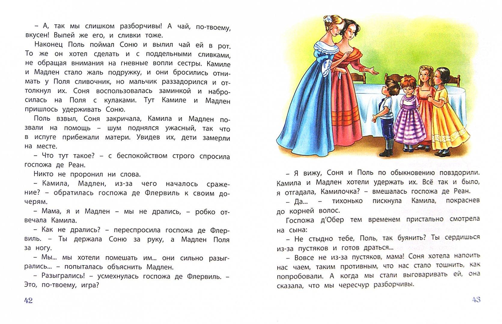 Иллюстрация 1 из 20 для Сонины проказы - Сегюр де Софья | Лабиринт - книги. Источник: Лабиринт