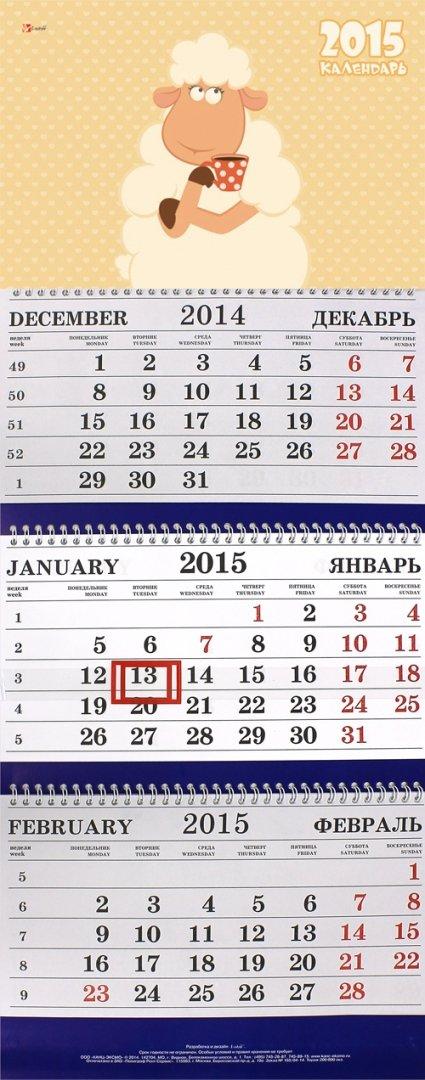 """Иллюстрация 1 из 3 для Календарь настенный трехблочный на 2015 год """"Милая овечка"""" (ККТ1507)   Лабиринт - сувениры. Источник: Лабиринт"""