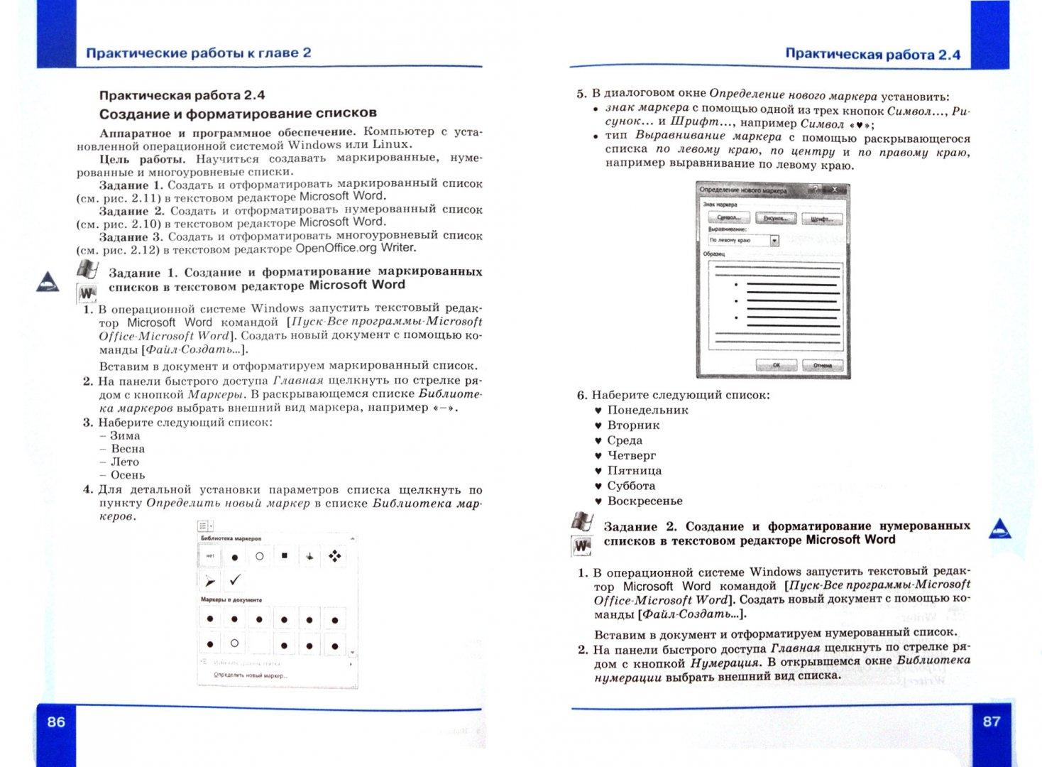 Иллюстрация 1 из 7 для Информатика. Учебник для 7 класса. ФГОС - Николай Угринович | Лабиринт - книги. Источник: Лабиринт
