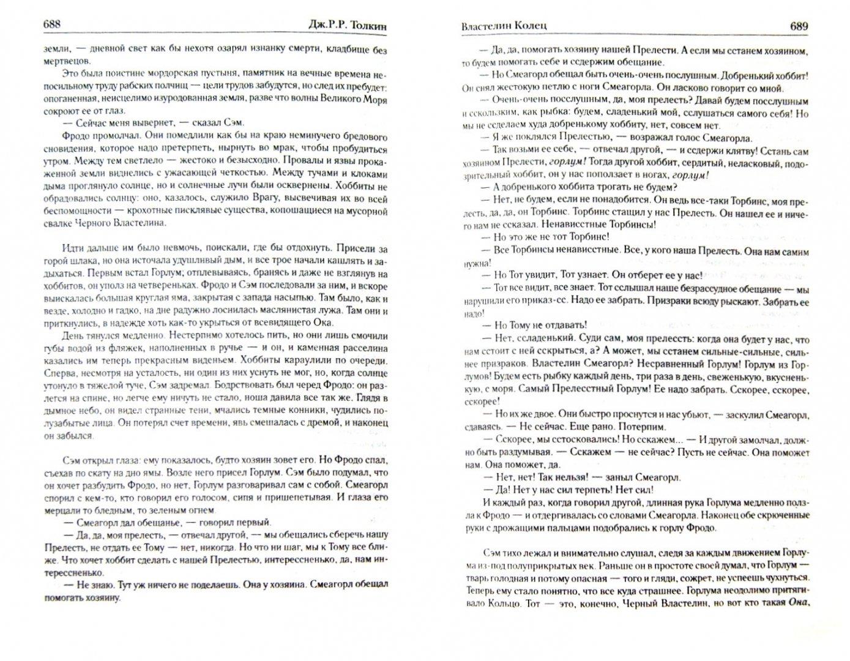 Иллюстрация 1 из 20 для Полная история Средиземья в одном томе - Толкин Джон Рональд Руэл | Лабиринт - книги. Источник: Лабиринт