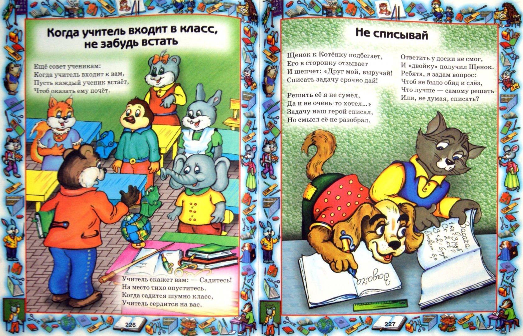 Иллюстрация 1 из 14 для Большая книга правил поведения для воспитанных детей - Шалаева, Журавлева | Лабиринт - книги. Источник: Лабиринт