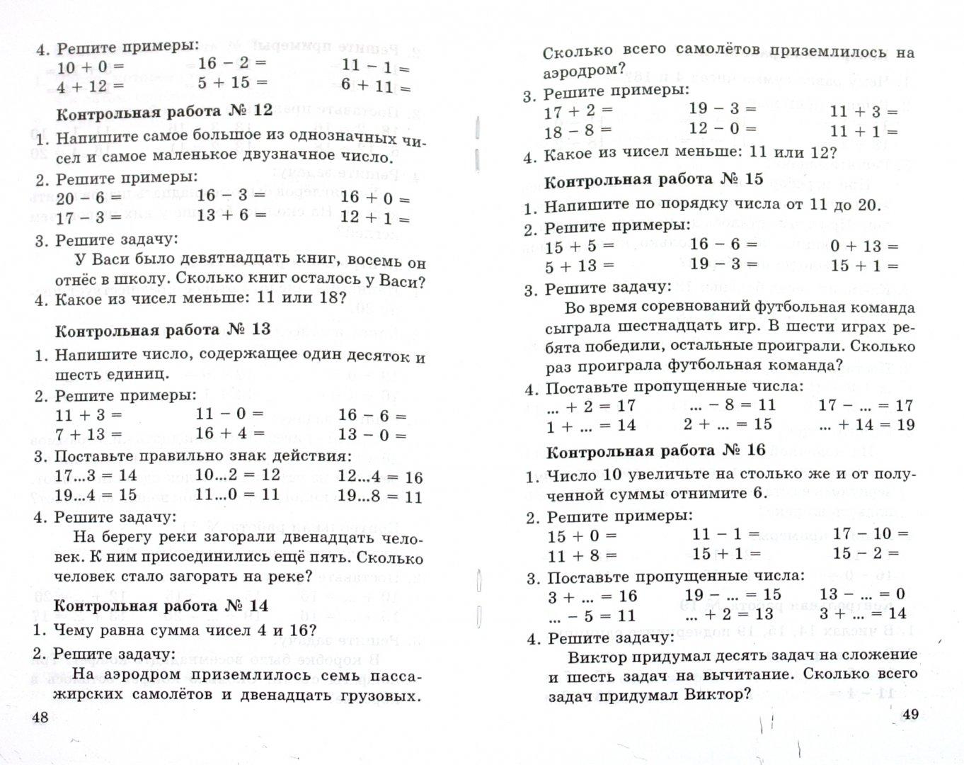 Иллюстрация 1 из 17 для Проверочные и контрольные работы по математике. 1 класс - Игорь Родин | Лабиринт - книги. Источник: Лабиринт
