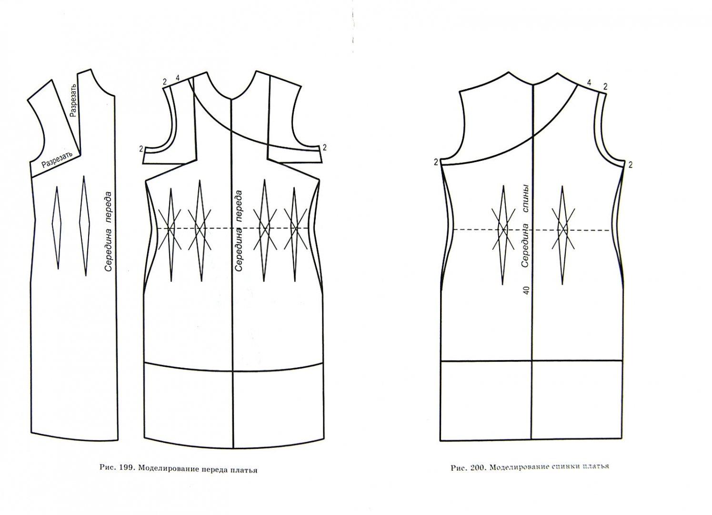 Иллюстрация 1 из 6 для Учимся кроить и шить - Анастасия Корфиати   Лабиринт - книги. Источник: Лабиринт