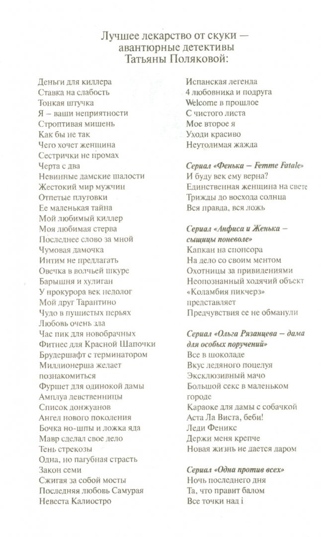 Иллюстрация 1 из 19 для Вся правда, вся ложь - Татьяна Полякова | Лабиринт - книги. Источник: Лабиринт
