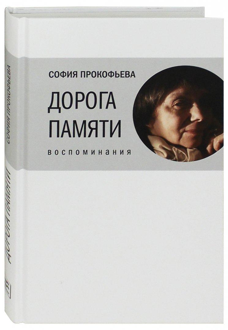 Иллюстрация 1 из 12 для Дорога памяти: Воспоминания - Софья Прокофьева   Лабиринт - книги. Источник: Лабиринт
