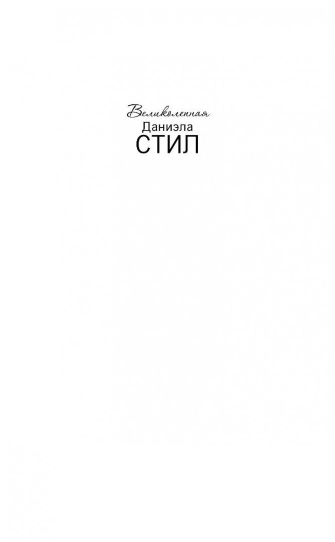 Иллюстрация 1 из 48 для Под прикрытием - Даниэла Стил | Лабиринт - книги. Источник: Лабиринт