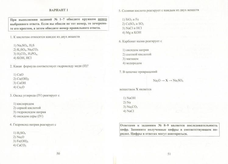 Контрольные работы в новом формате по химии 6808