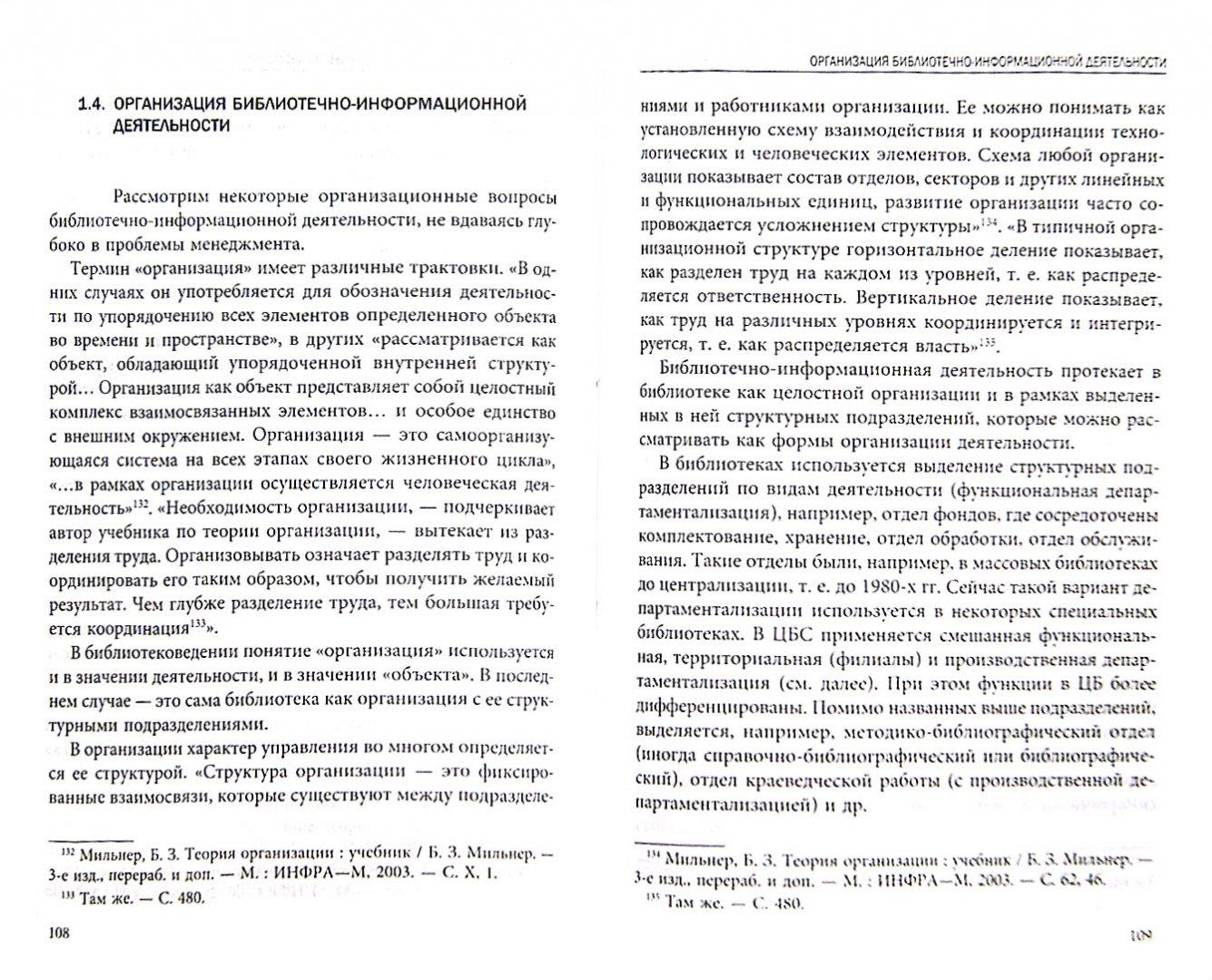 Иллюстрация 1 из 4 для Библиотечно-информационная деятельность - Маргарита Дворкина   Лабиринт - книги. Источник: Лабиринт