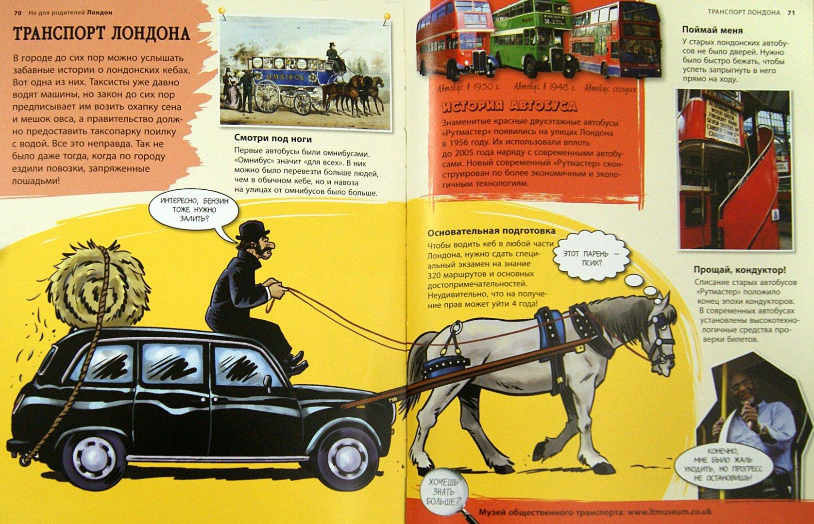 Иллюстрация 1 из 20 для Лондон. Все, о чем ты хочешь знать - Клэй Лэмпрэлл   Лабиринт - книги. Источник: Лабиринт
