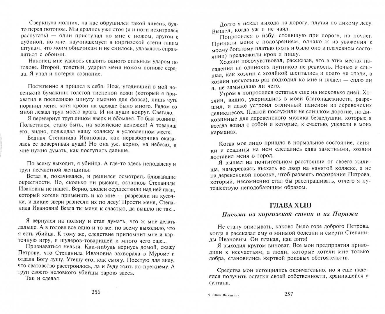 Иллюстрация 1 из 9 для Иван Выжигин - Фаддей Булгарин | Лабиринт - книги. Источник: Лабиринт