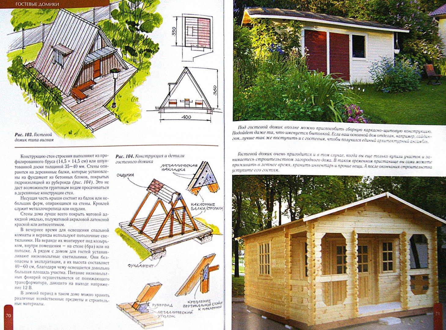 Иллюстрация 1 из 24 для Дизайн и благоустройство садового участка - Ольга Страшнова | Лабиринт - книги. Источник: Лабиринт