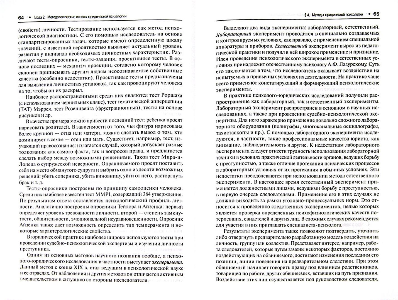 Иллюстрация 1 из 9 для Юридическая психология. Учебник для бакалавров - Аминов, Давыдов, Кокурин   Лабиринт - книги. Источник: Лабиринт