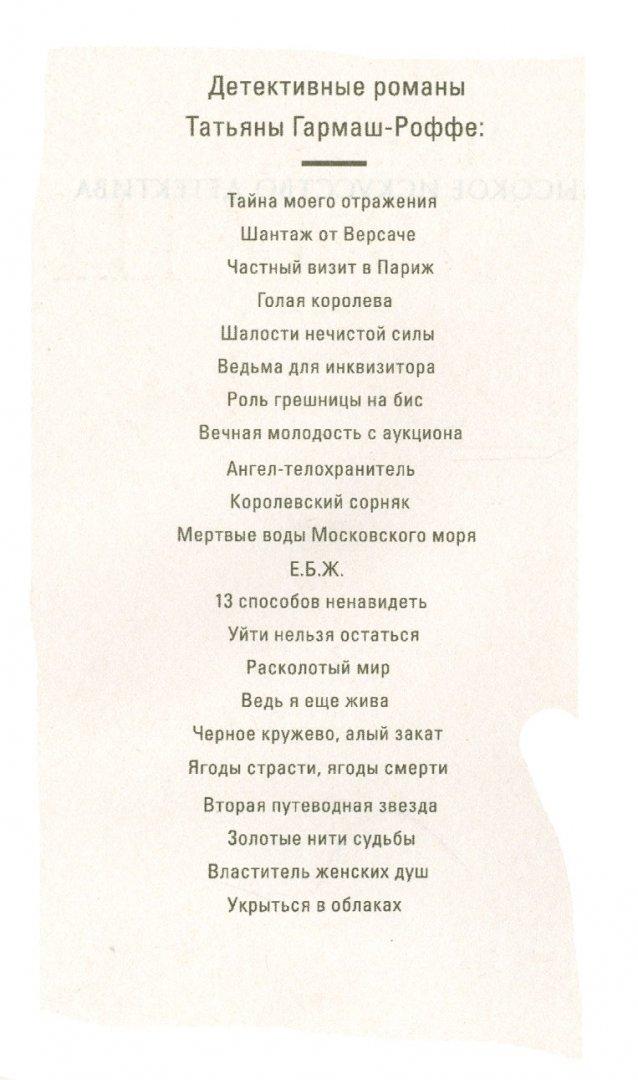 Иллюстрация 1 из 6 для Ягоды страсти, ягоды смерти - Татьяна Гармаш-Роффе | Лабиринт - книги. Источник: Лабиринт