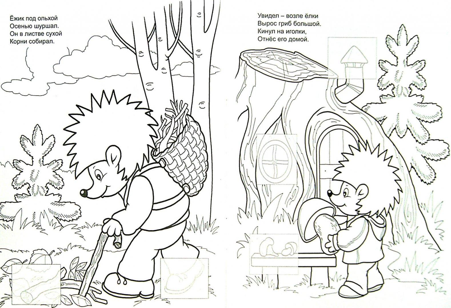 Иллюстрация 1 из 8 для Золотая осень - Виталий Лиходед   Лабиринт - книги. Источник: Лабиринт