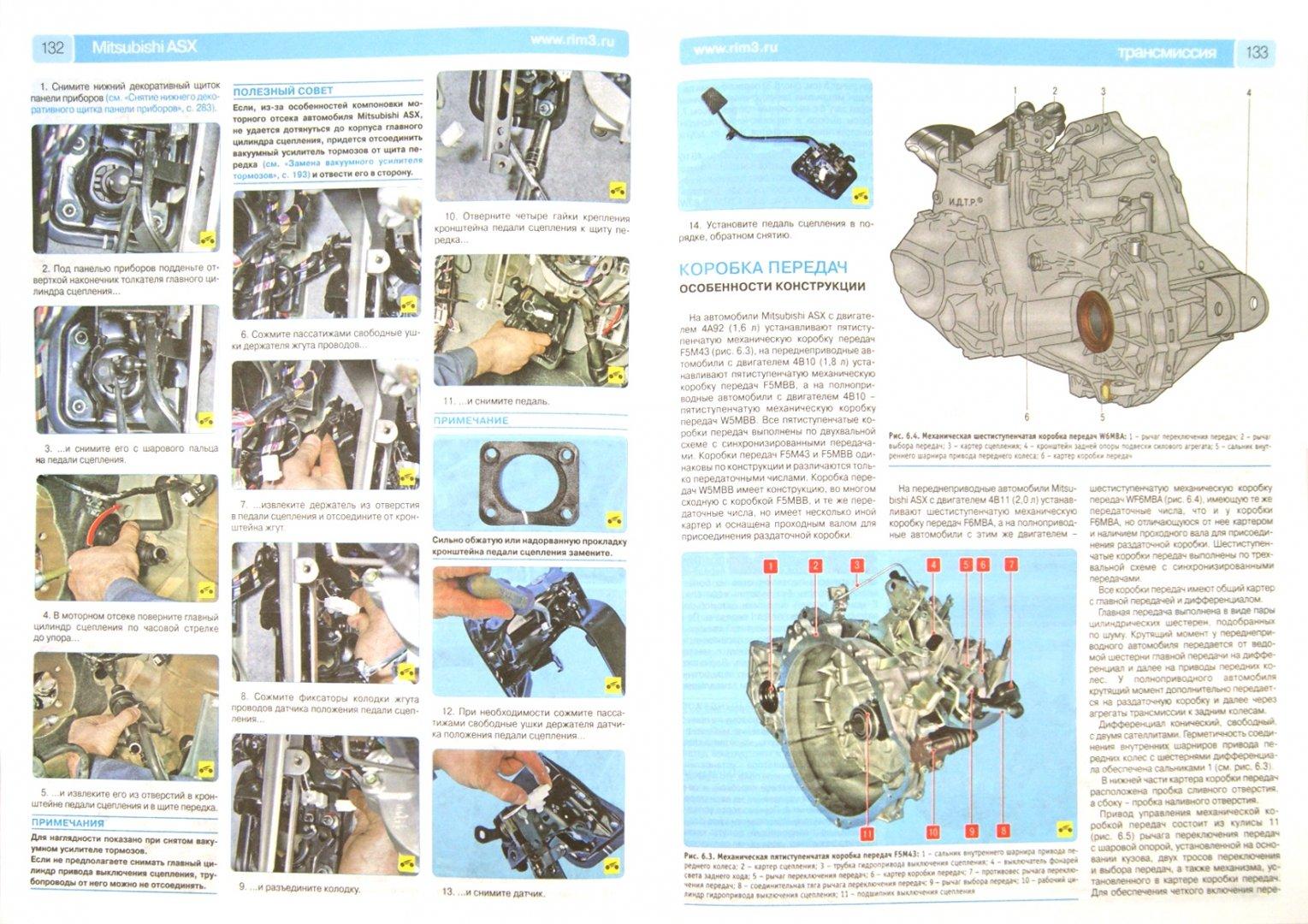 Иллюстрация 1 из 5 для Mitsubishi ASX. Руководство по эксплуатации, техническому обслуживанию и ремонту | Лабиринт - книги. Источник: Лабиринт