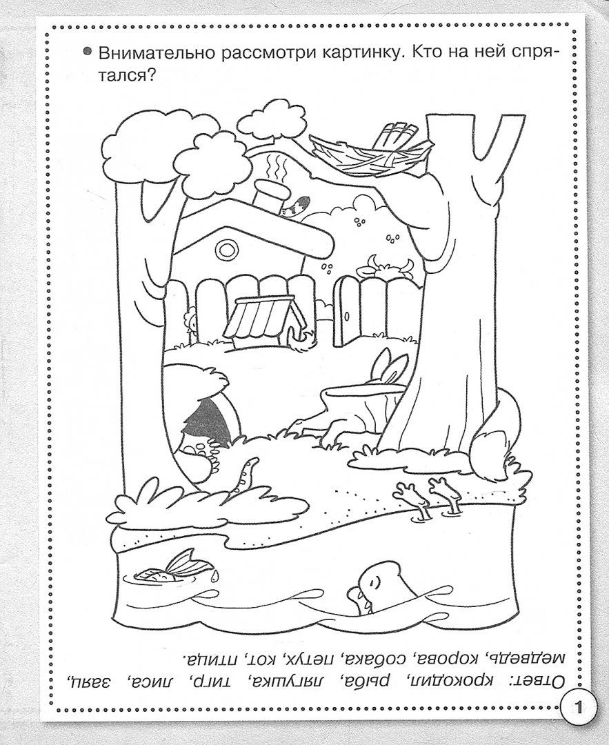 Иллюстрация 1 из 22 для Рабочая тетрадь дошкольника. Память и внимание - Е. Семакина | Лабиринт - книги. Источник: Лабиринт