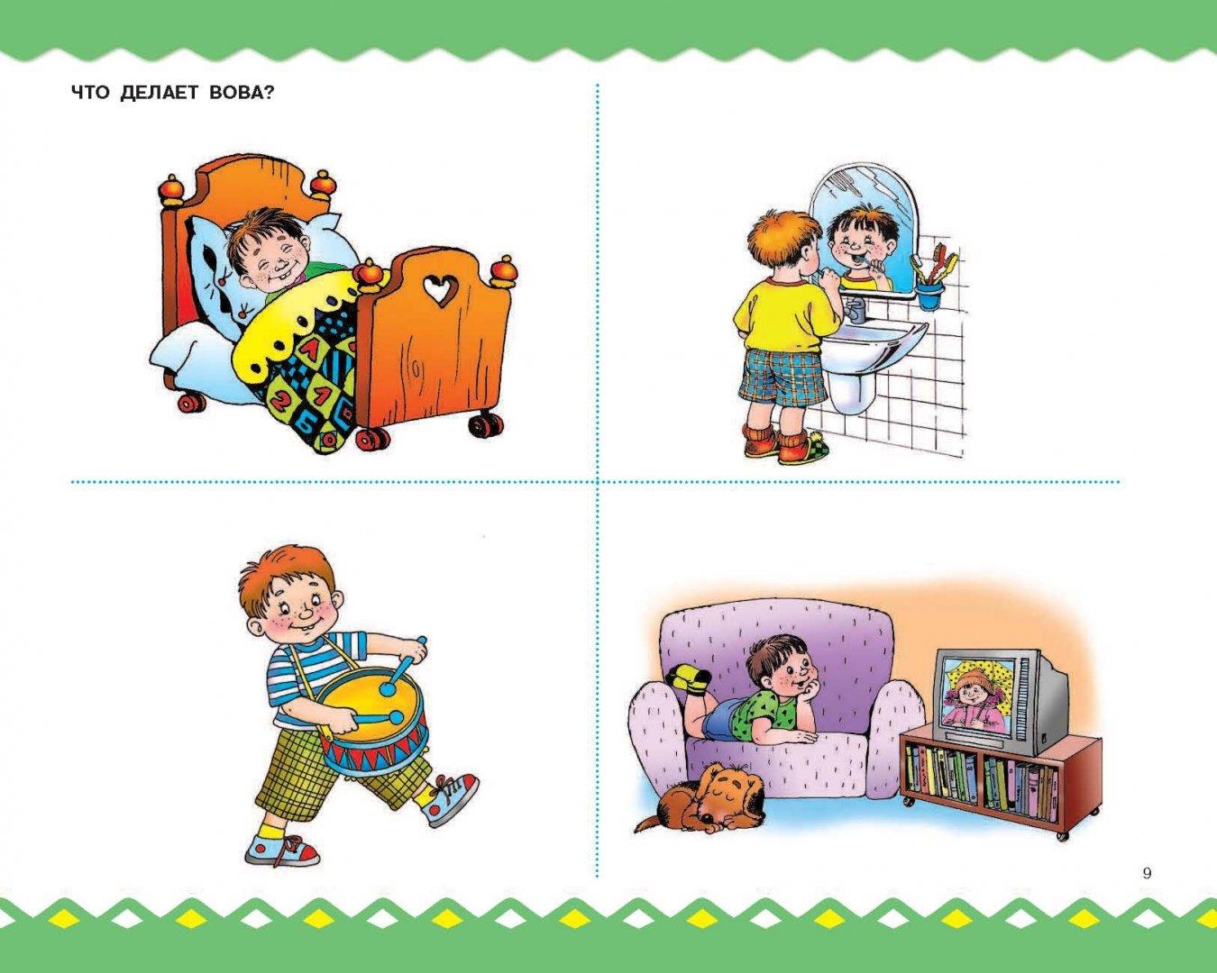 Картинки детей по речевому развитию