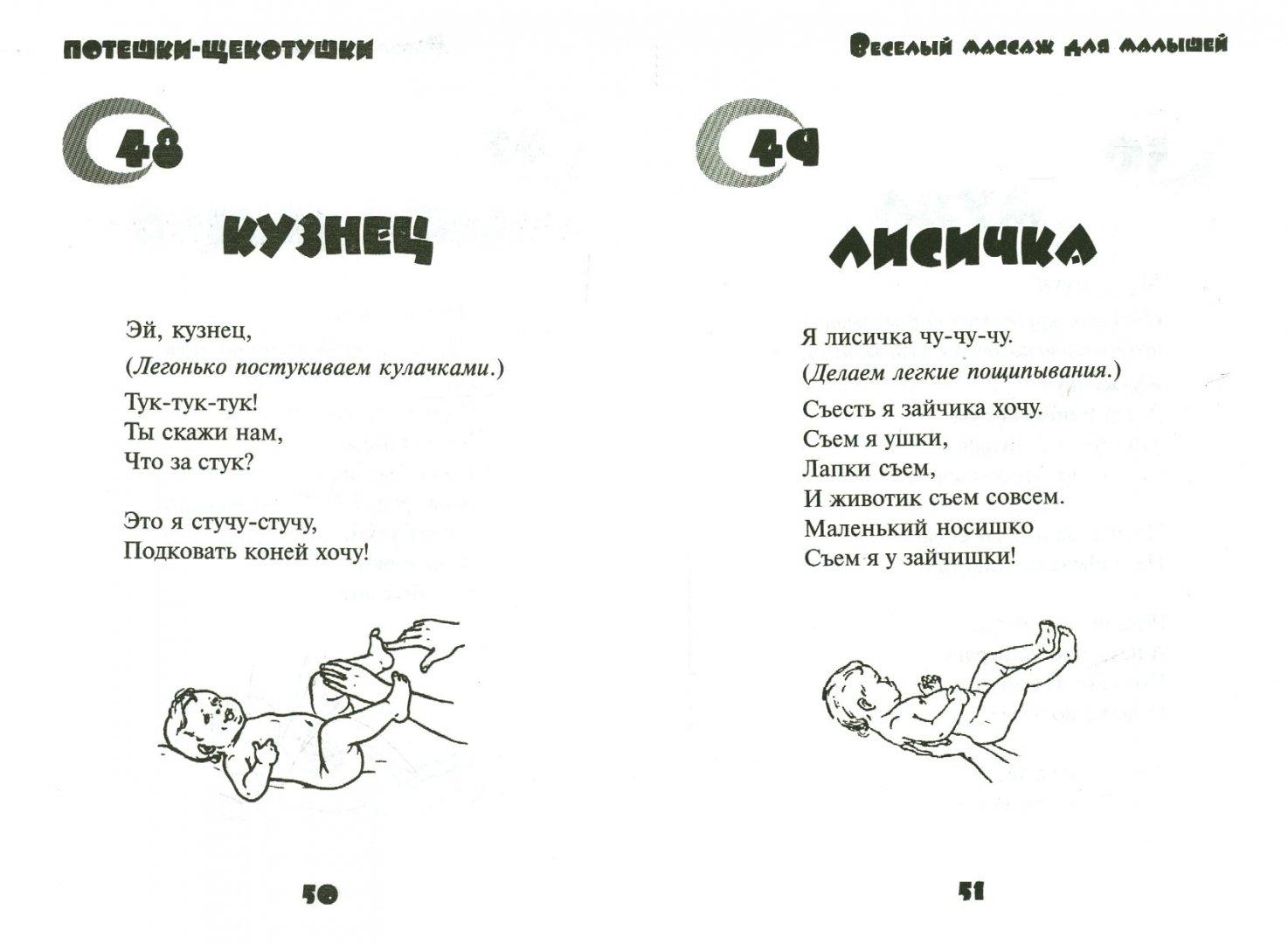 Иллюстрация 1 из 18 для Потешки-щекотушки. Веселый массаж для малышей - Елена Ульева   Лабиринт - книги. Источник: Лабиринт