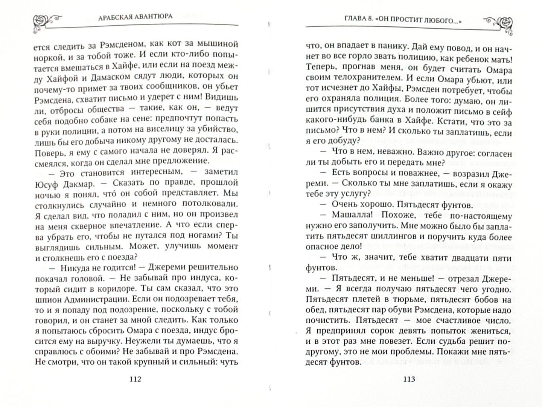 Иллюстрация 1 из 32 для Арабская авантюра: роман; Леди и лорд: новелла - Мэнди Талбот | Лабиринт - книги. Источник: Лабиринт