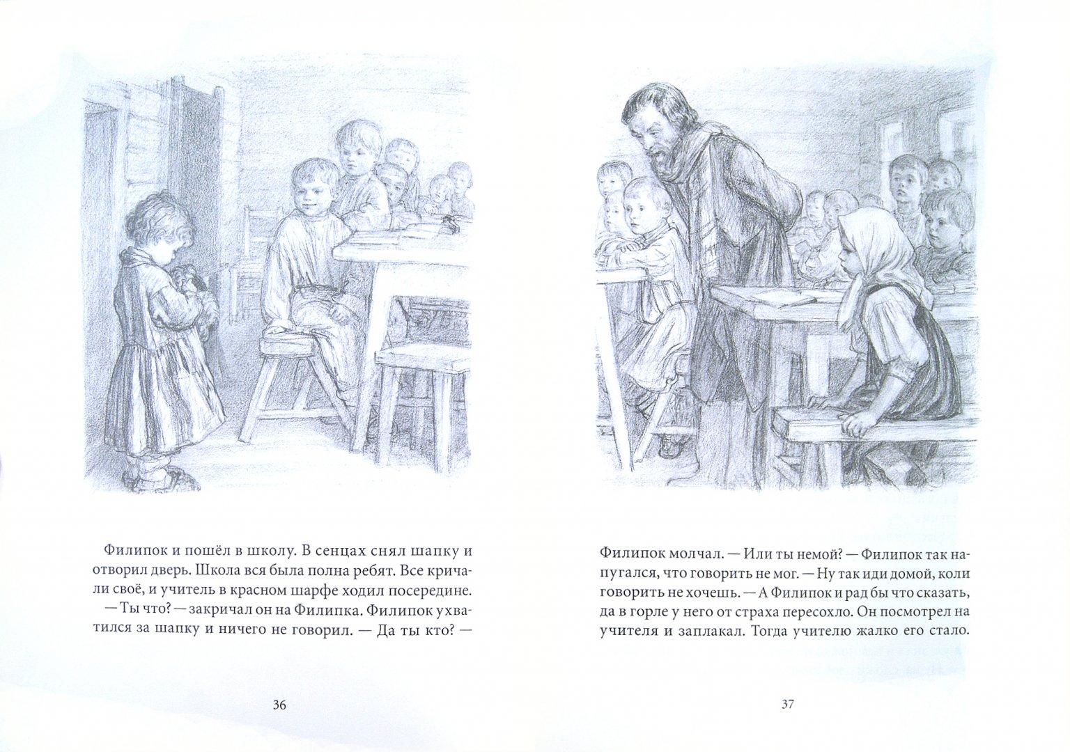 Иллюстрация 1 из 37 для Рассказы для детей - Лев Толстой   Лабиринт - книги. Источник: Лабиринт