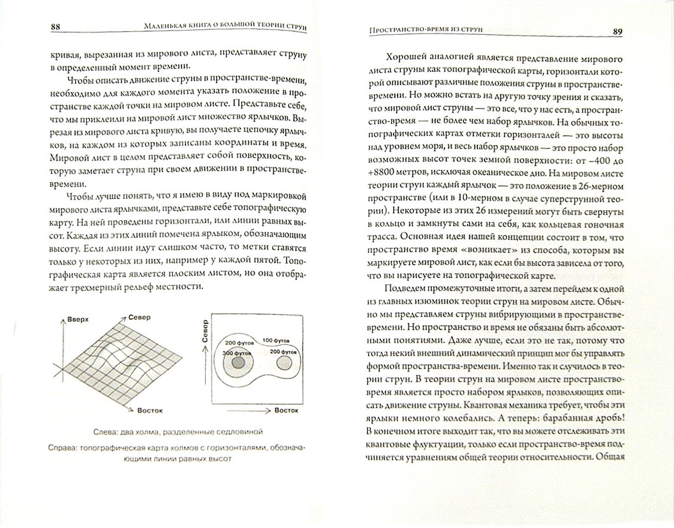Иллюстрация 1 из 49 для Маленькая книга о большой теории струн - Стивен Габсер   Лабиринт - книги. Источник: Лабиринт