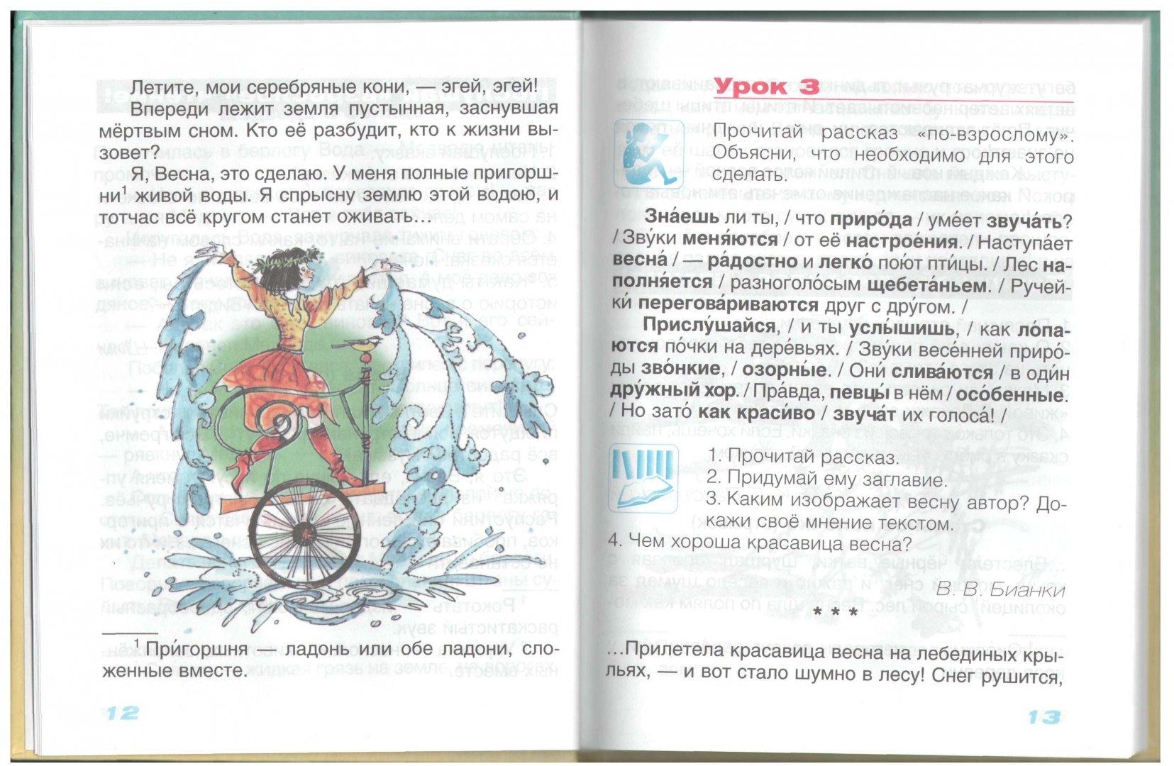 Иллюстрация 1 из 12 для Литературное чтение. Где прячется чудо?: Учебник для 1 класса начальной школы. ФГОС - Елена Матвеева   Лабиринт - книги. Источник: Лабиринт