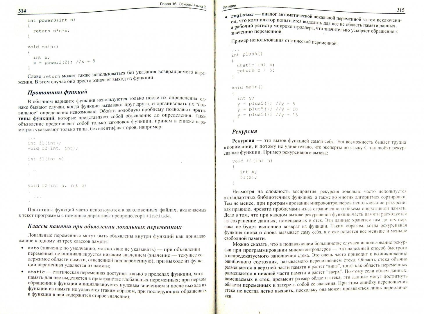 Иллюстрация 1 из 15 для Программирование на языке С для AVR и PIC микроконтроллеров (+CD) | Лабиринт - книги. Источник: Лабиринт