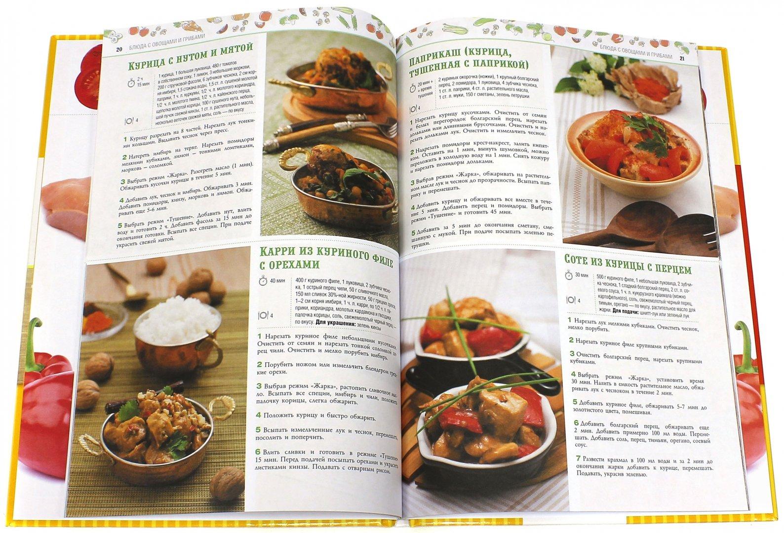 Иллюстрация 1 из 12 для 100 лучших рецептов блюд из курицы в мультиварке | Лабиринт - книги. Источник: Лабиринт