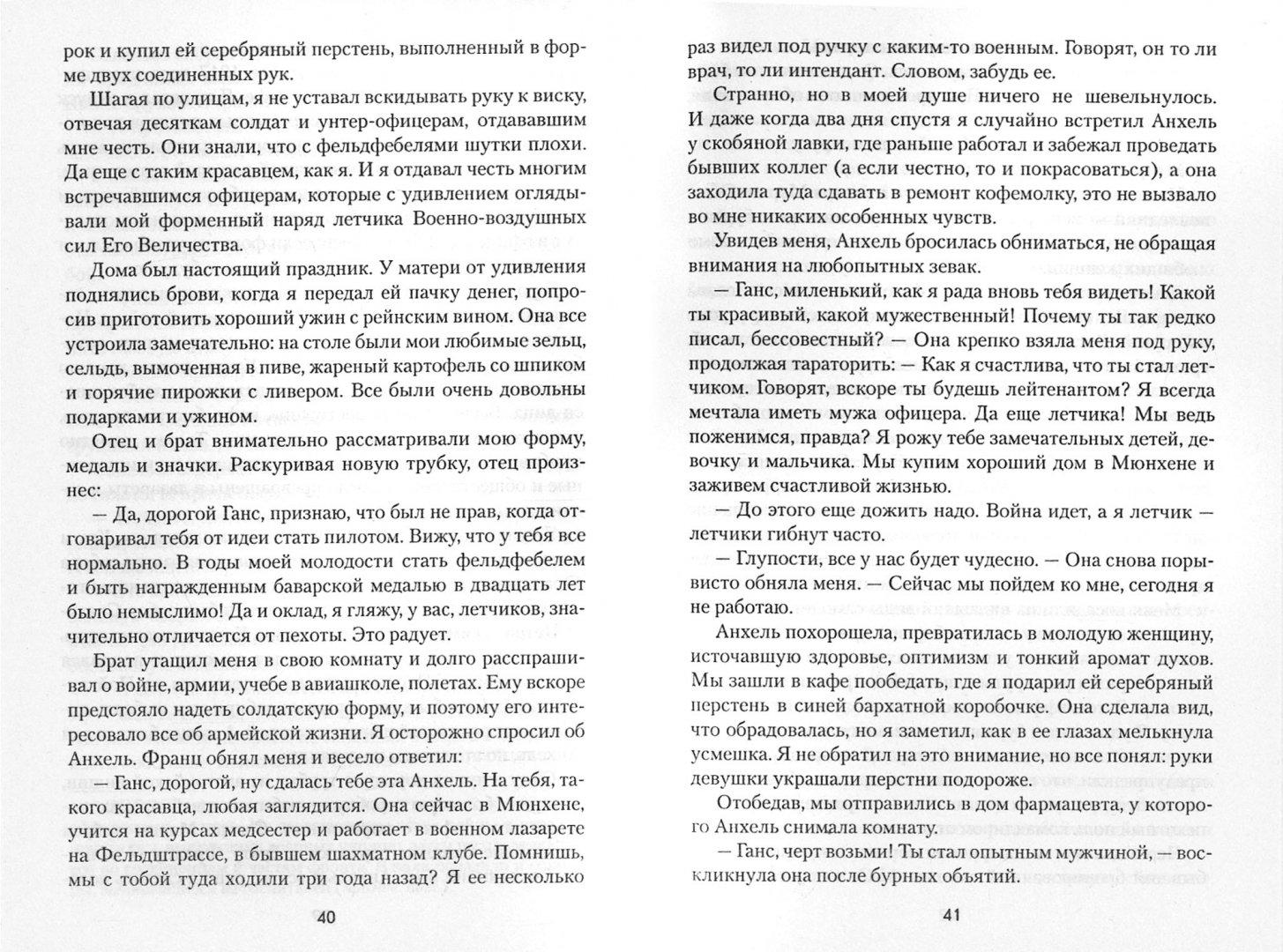 Иллюстрация 1 из 28 для Полет Пустельги - Сергей Трифонов | Лабиринт - книги. Источник: Лабиринт