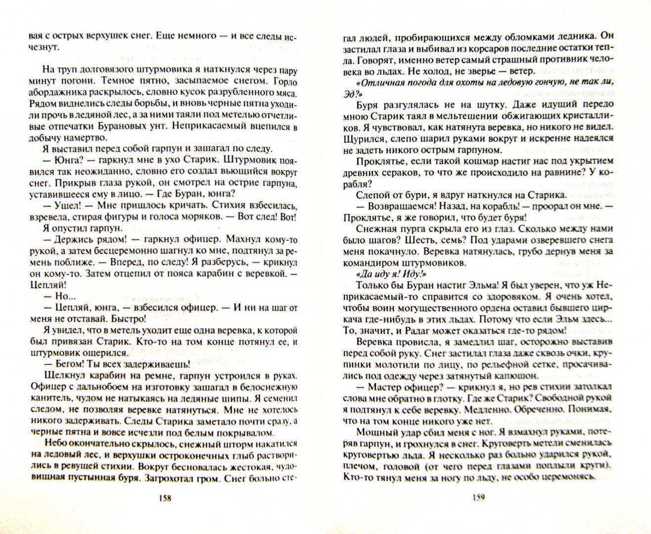 Иллюстрация 1 из 6 для Месть Ледовой Гончей - Юрий Погуляй | Лабиринт - книги. Источник: Лабиринт